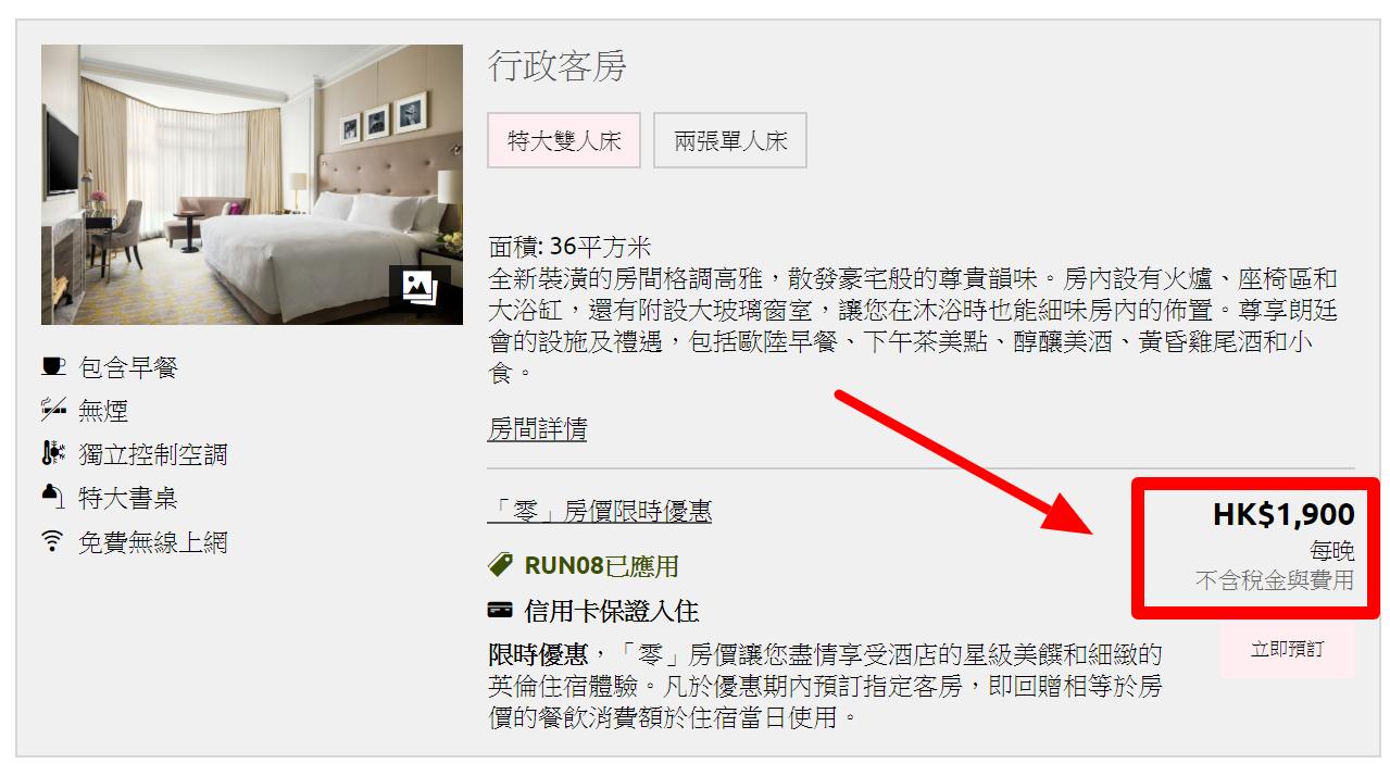 香港朗廷酒店-預訂-房間空房情況