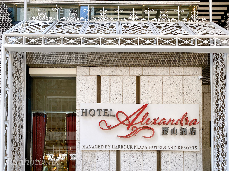 歷山酒店 Hotel Alexandra