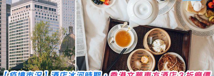 Mandarin-Oriental-Hong-Kong3