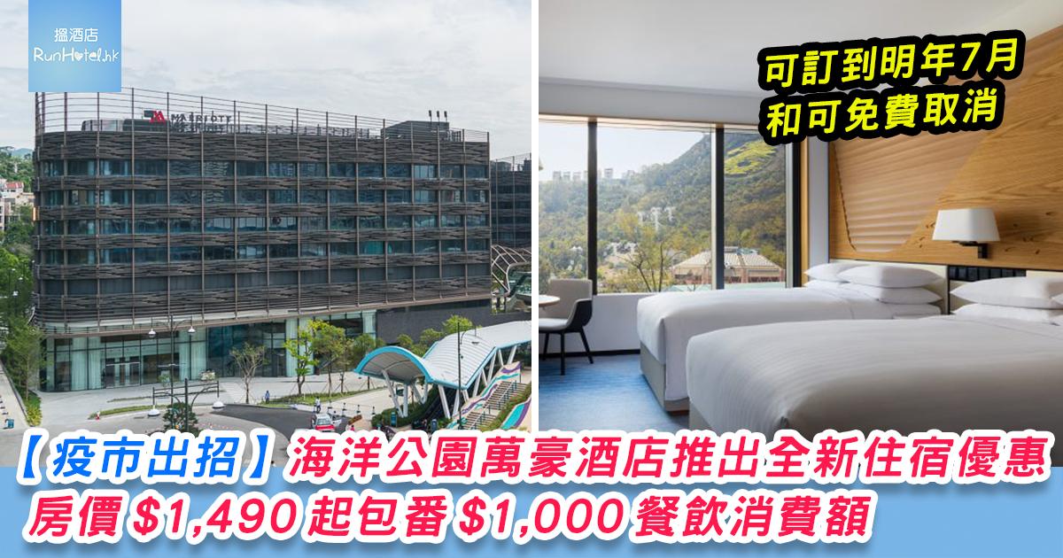 Marriott-Ocean-park-HK1