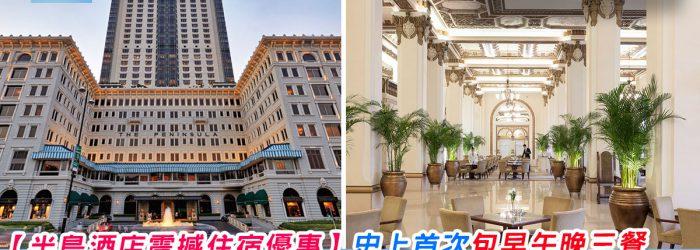 Peninsula-Hotel-2682a