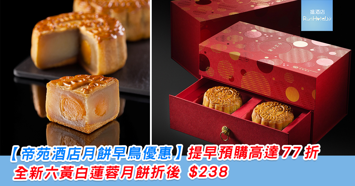 Royal-Garden-mooncake