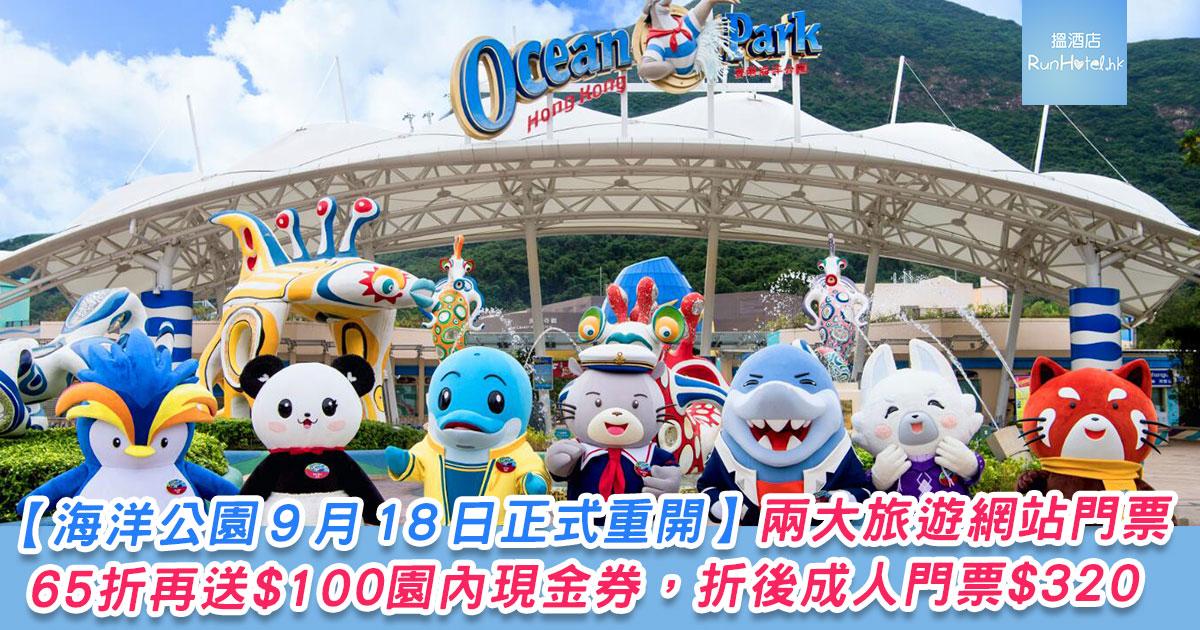 Ocean-Parkooo