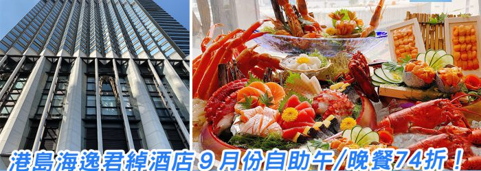 hk-harbour-grand-buffet-sep