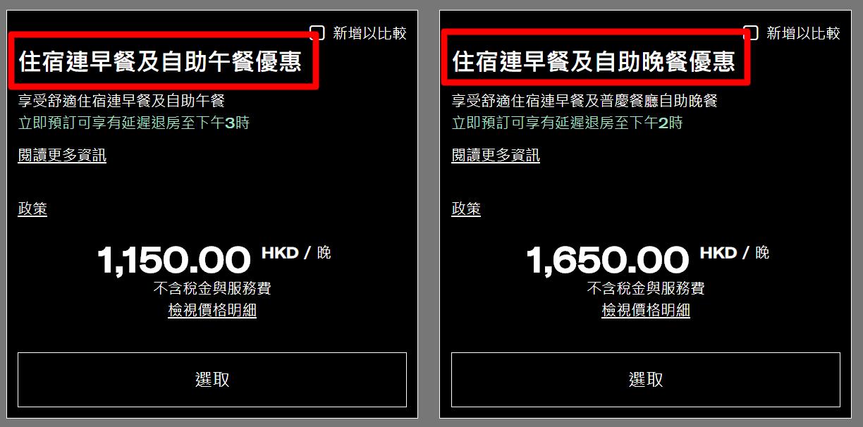 油麻地和佐敦地铁站附近酒店-香港逸東酒店-產品選擇檢視 (1)