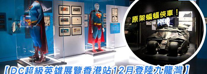 DC-英雄展覽