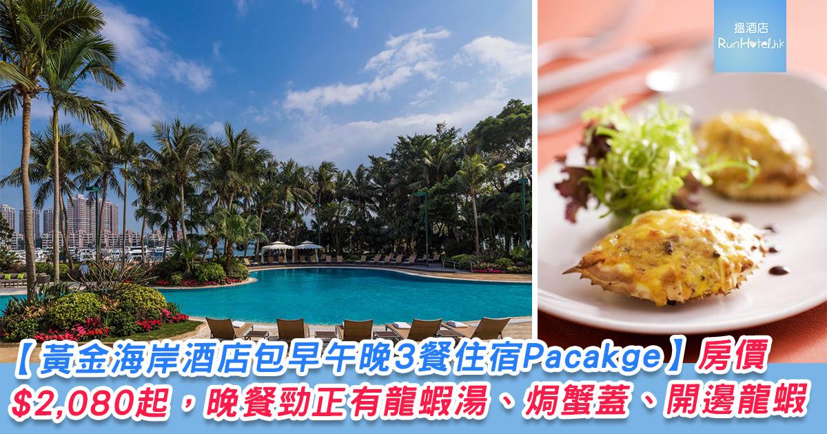 Gold-Coast-hotel-3meal