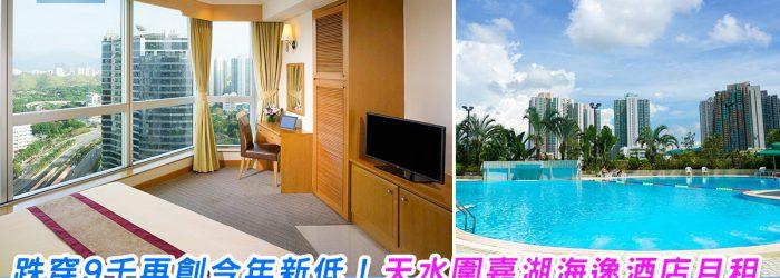 Harbour-Plaza-Resort-City-longstay