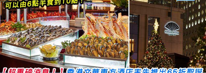 Mandarin-Oriental-Hong-Kong-Mandarin-christmas2