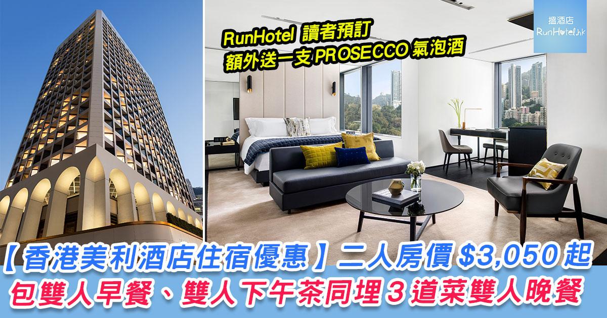 Murray-Hotel-runhotel-fans2
