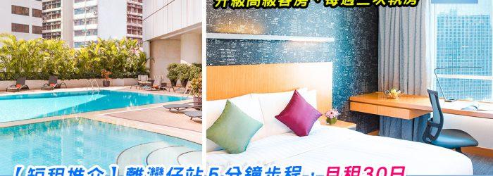 HK-Novotel-monthly2