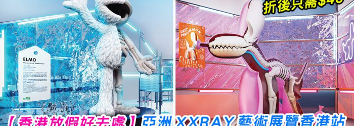 Jason-Freeny-亞洲-XXRAY-藝術展覽香港站
