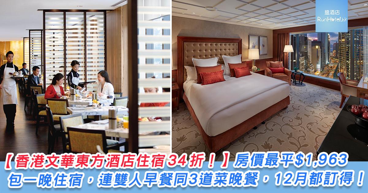 Mandarin-Oriental-Hong-Kong-a