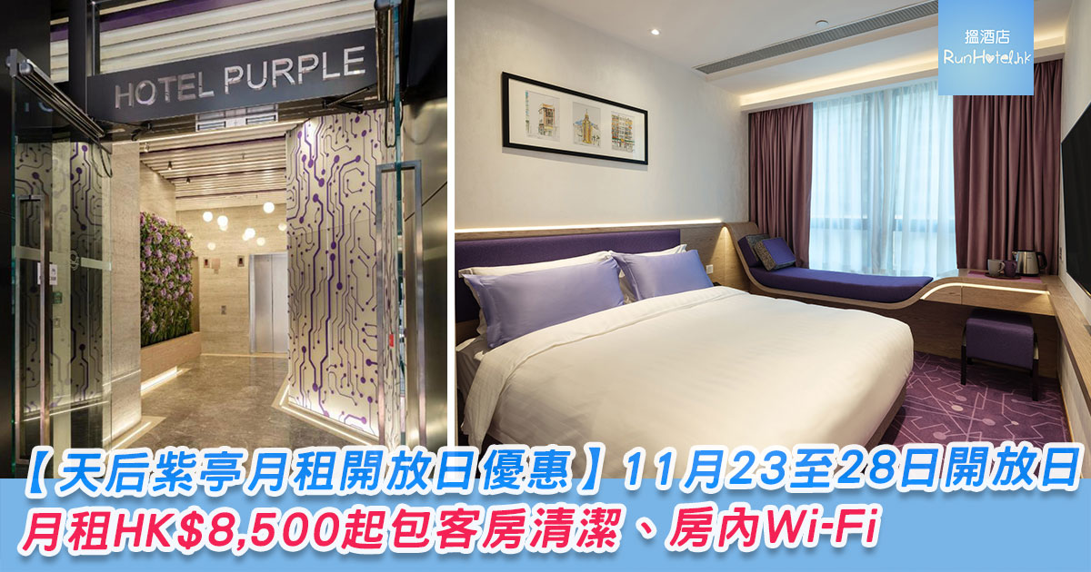 Purple-Hotel-longstay4