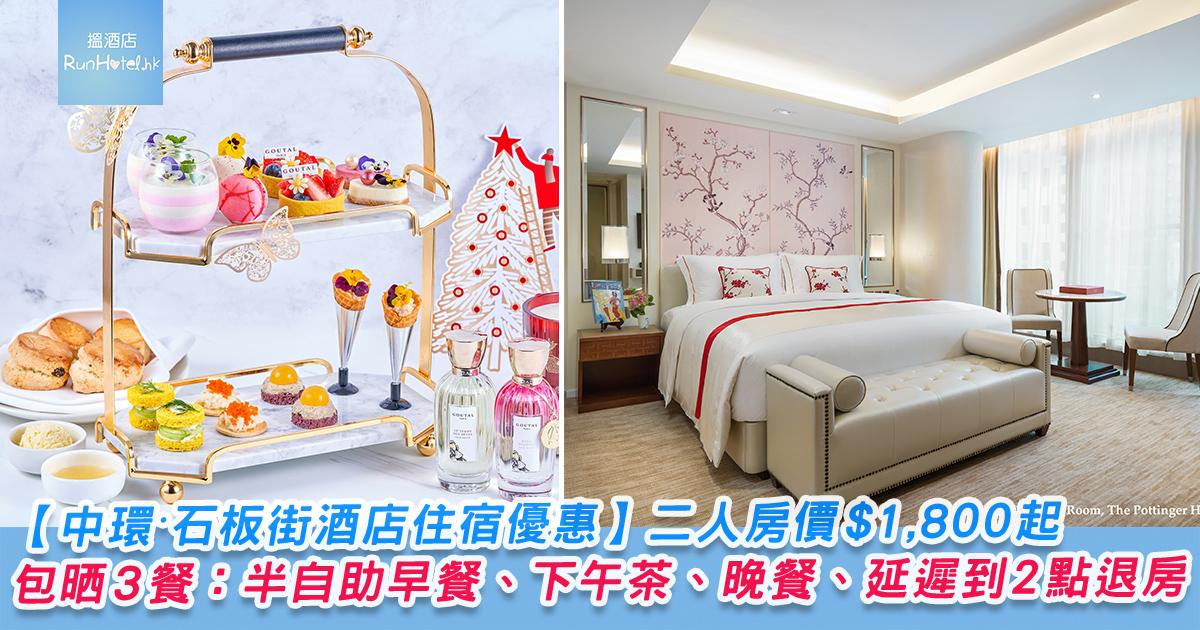 中環∙石板街酒店