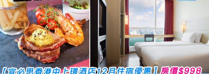 ibis-central-sheung-wan