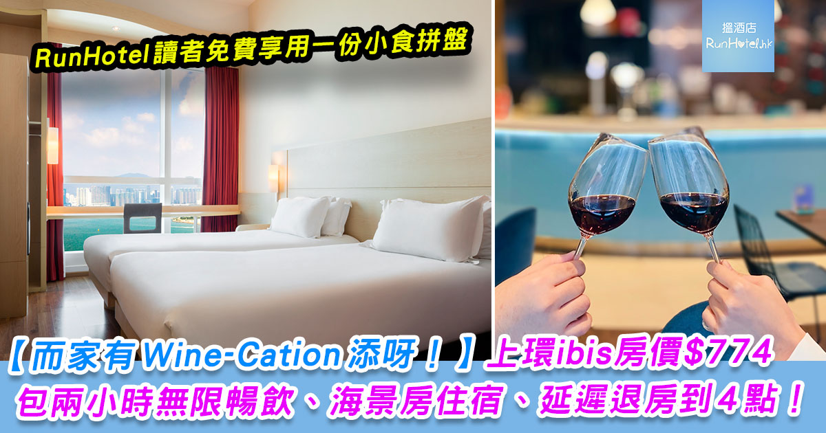 ibis-central-sheung-wan-winecation