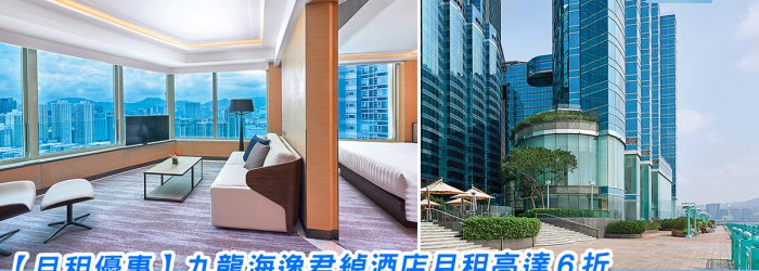 kowloon-harbour-grand-longstay