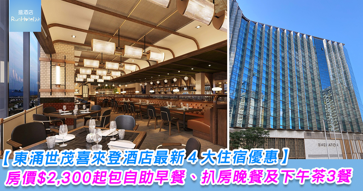 sheraton-tung-chung-room-package