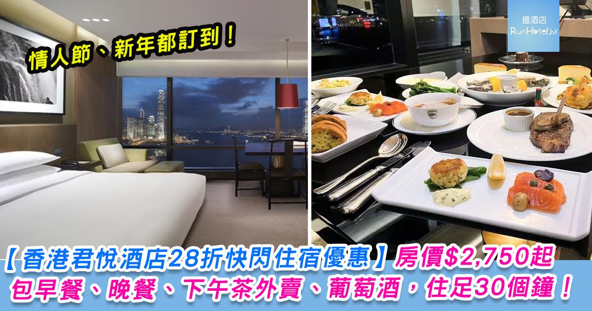 香港君悅酒店住宿優惠