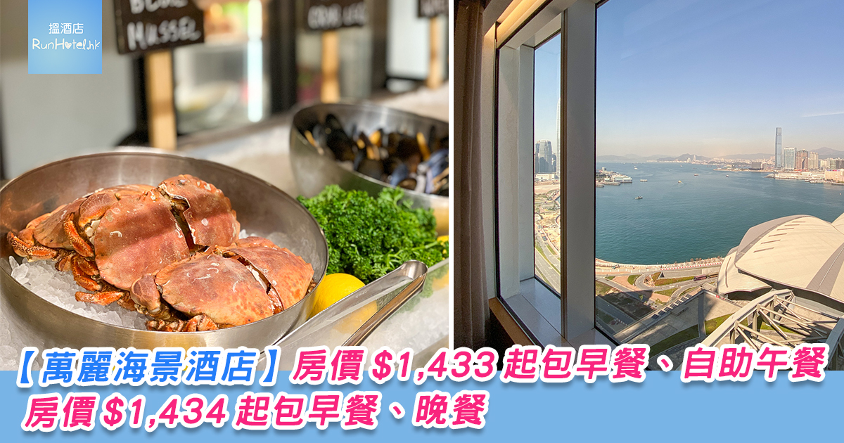 香港萬麗海景酒店三重住宿入住體驗