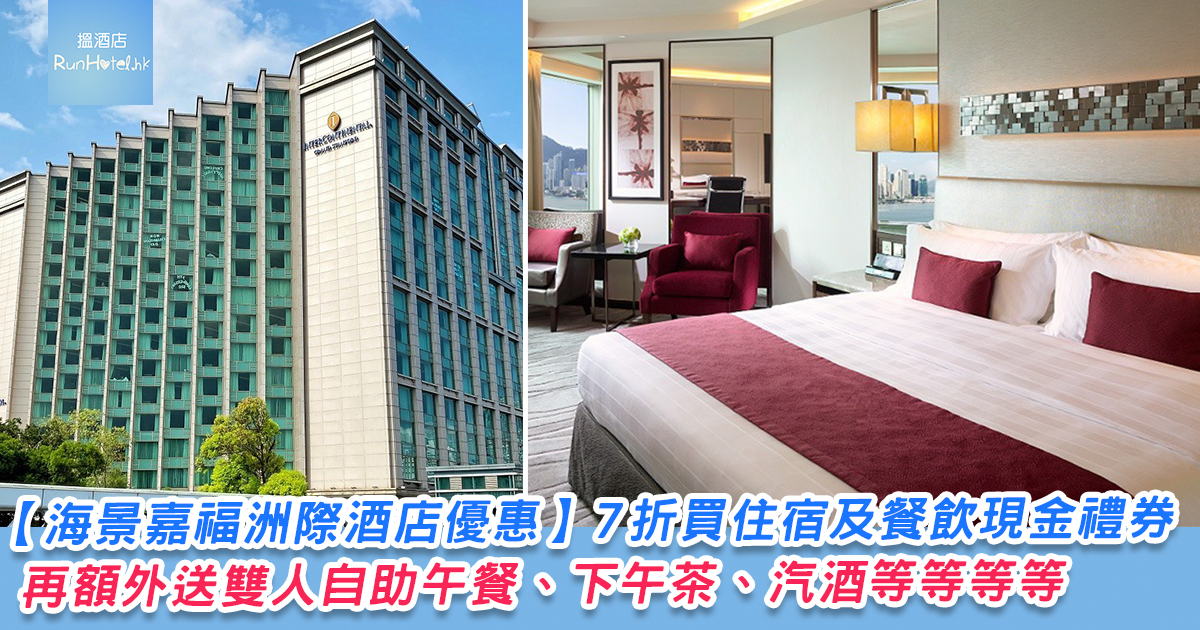 海景嘉福洲際酒店