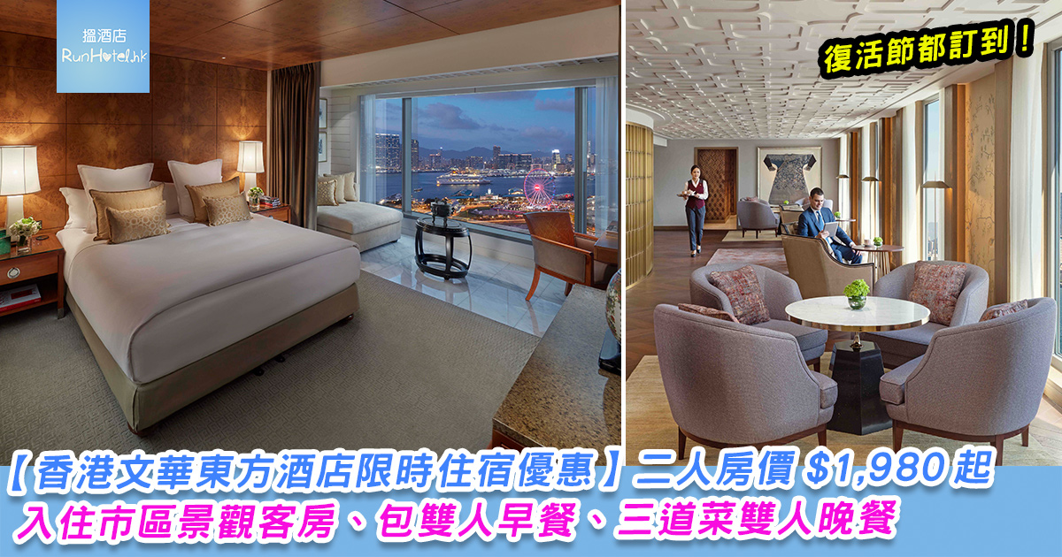 Mandarin-Oriental-Hong-Kong-flash