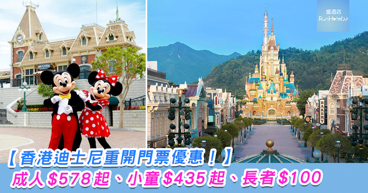 香港迪士尼門票