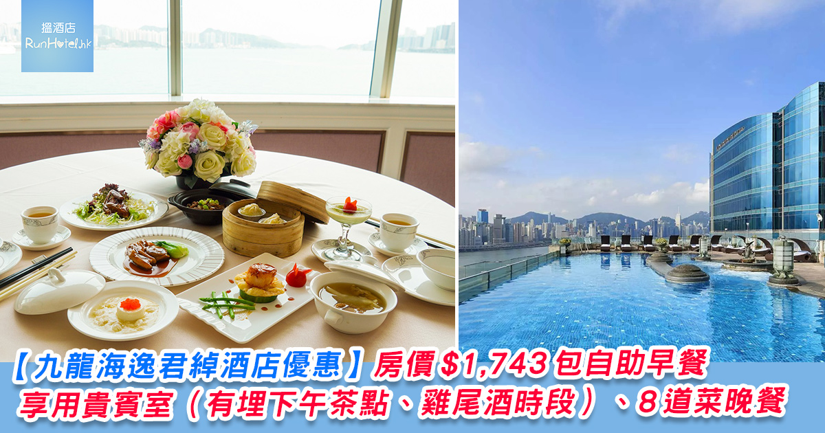 kowloon-harbour-grand1