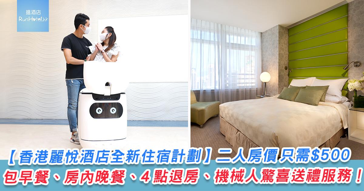 香港麗悅酒店住宿優惠