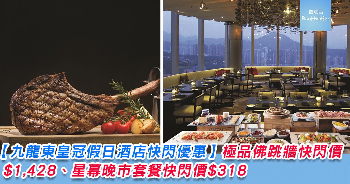 九龍東皇冠假日酒店快閃優惠