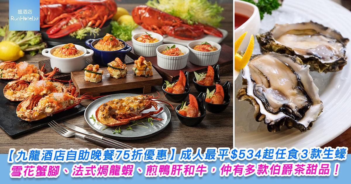 九龍酒店自助晚餐
