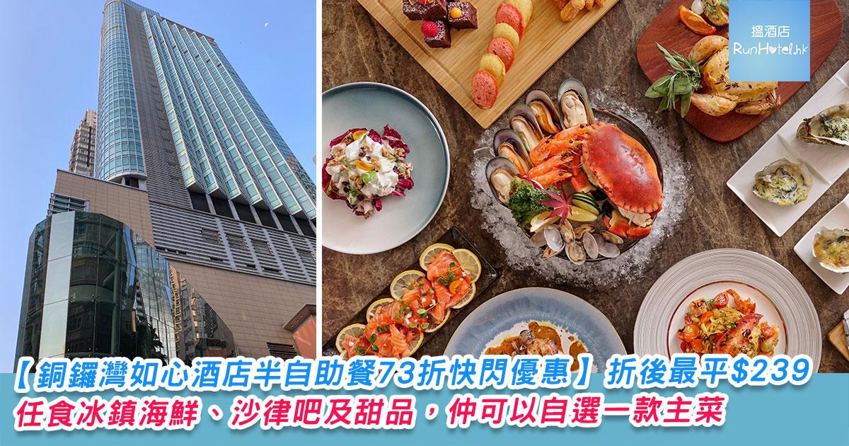 Nina-Hotel-Causeway-Bay-kkday