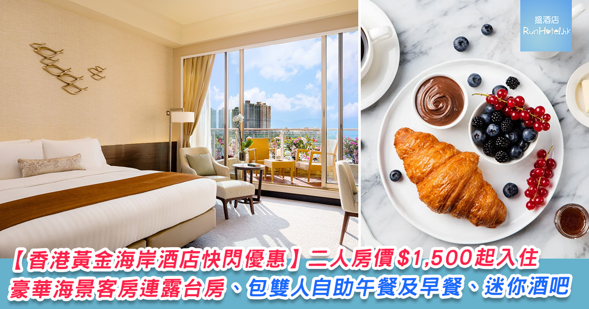 香港黃金海岸酒店快閃住宿優惠