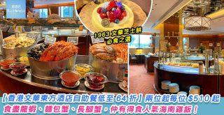 Mandarin-Oriental-Hong-Kong-buffet 文華東方酒店自助餐